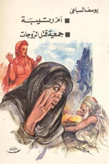 ام رتيبة - جمعية قتل الزوجات