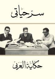 سر حياتي حكاية العربي - محمود العربى