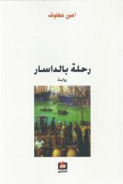 رحلة بالداسار - امين معلوف - دار الفارابي