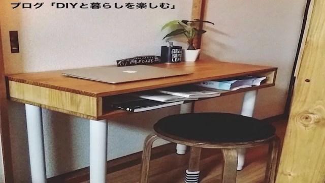 イケアのテーブル脚で作った机