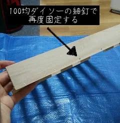 100均のすのこを木工用ボンドと釘で固定