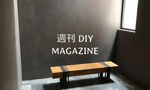 週刊 DIY MAGAZINE