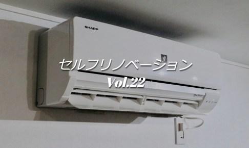 エアコンの取り付け方