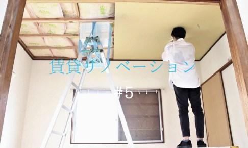DIYで断熱材を敷いて天井を作る