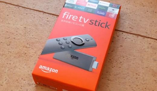 Amazon Fire TV Stickがオススメ!家族みんなで楽しめる最強リモコン【完全攻略】