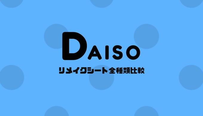ダイソーのリメイクシート
