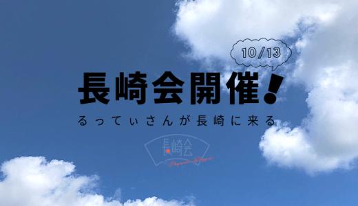 【2018年10月13日】長崎でブロガーの集い「長崎会」を開きます!