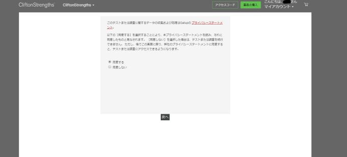 ストレングスファインダーウェブテストのプライバシーステートメントに同意