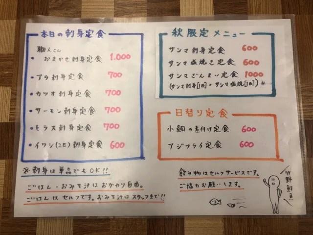 竹野鮮魚の定食や日替わりメニュー