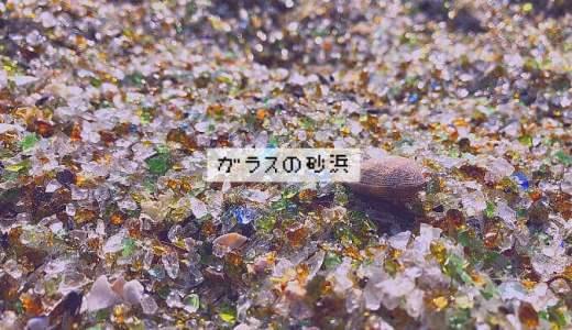 【大村】「ガラスの砂浜」はキラキラ輝く長崎空港すぐ近くの写真映えスポット!