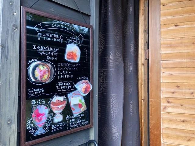 cafe Lepusの入り口にはオススメメニューが書いてあったよ