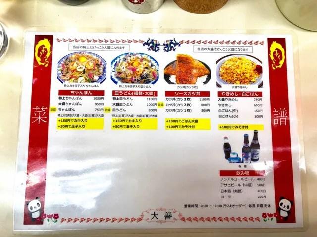 大善のメニューはちゃんぽん・皿うどん・ソースカツ丼・焼飯とシンプル