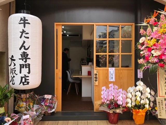 住吉の牛たん専門店 大阪屋に到着しました