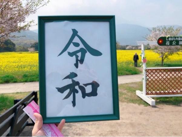 しまばら火張山花公園では令和と写真が撮れる