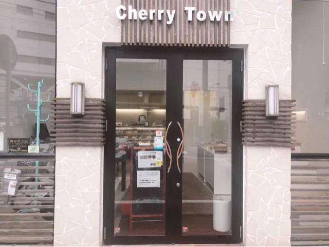 Cherry Townの外観