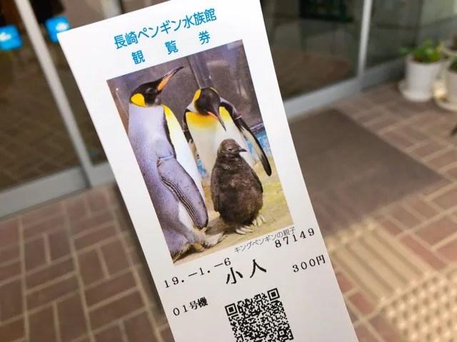 ペンギン水族館のチケットが可愛い