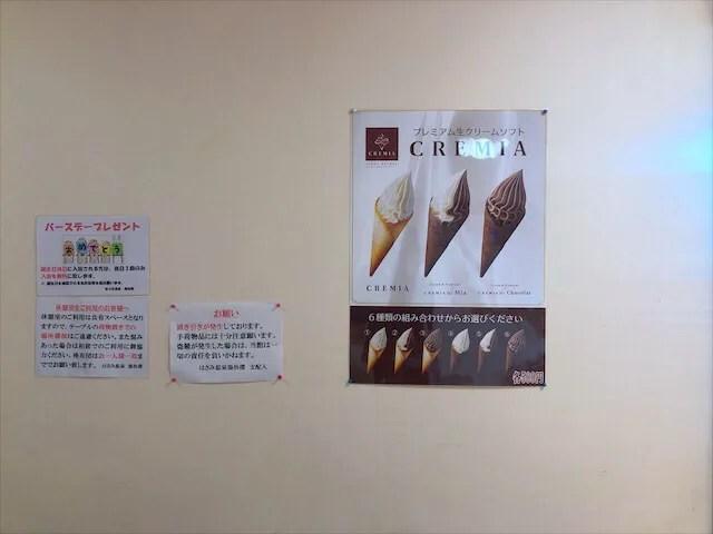 湯治楼の湯上り処のアイス