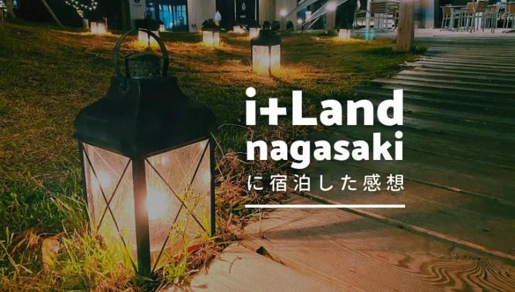 i+Land nagasakiに宿泊した感想