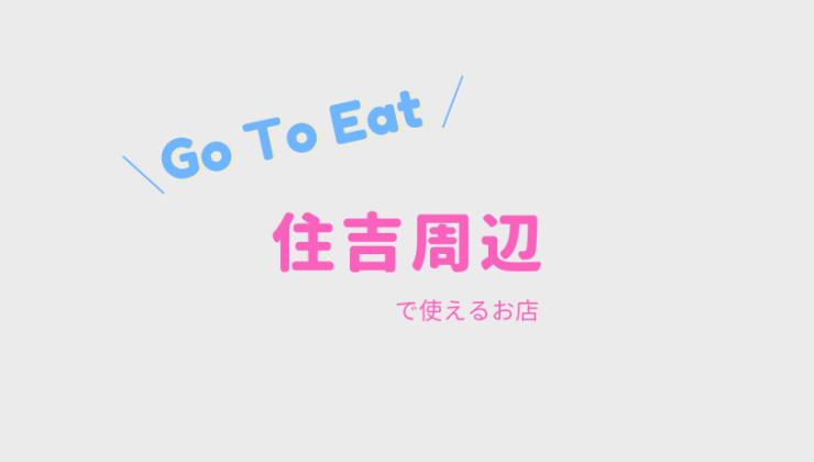 長崎市住吉周辺のGo To Eatが使えるお店