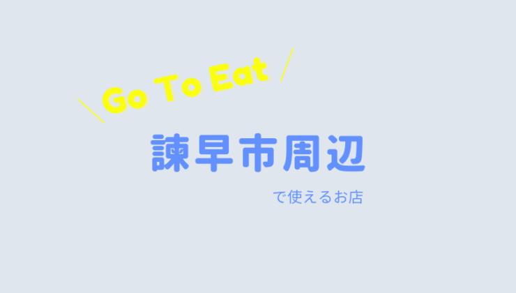 長崎県諫早市周辺のGo To Eatが使えるお店