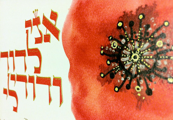 Poppy Flowers Ketubah – Not-So-Traditional Design for a Traditional Jewish Marrigage Contract by Doodlage