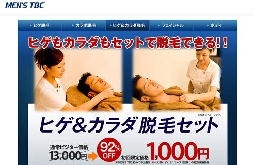 メンズTBC_脱毛1000円