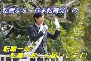 日本転職党