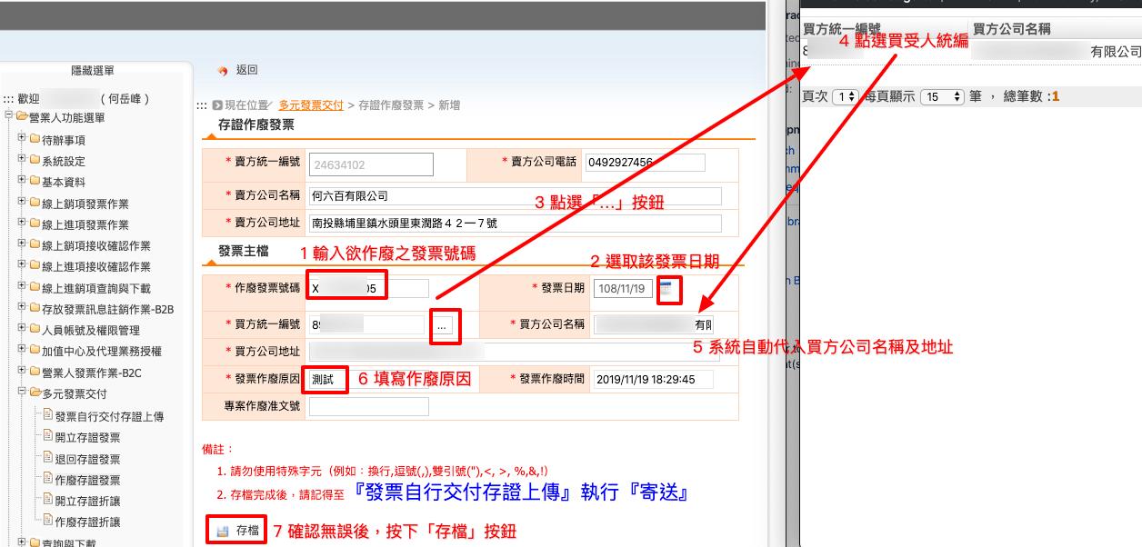 作廢存證發票 — Taiwan E-Invoice 0.1 說明文件