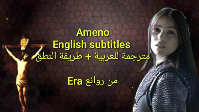 Era Ameno Dorime Ameno Mp3 Free Download - Era Ameno Lyrics English
