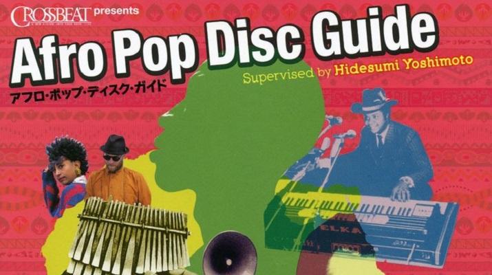 Afropop Disc Guide Mix Japon Djolo Panafricain