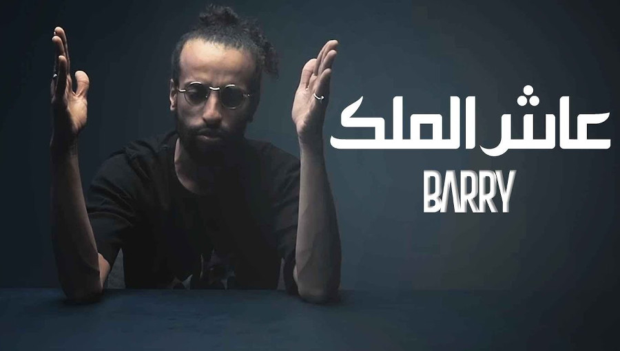 Barry, 3ach al Malik, royauté maroc, maroc, artiste marocain, rock, chanson contestataire
