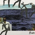 Kokoroko, premier EP, Brownswood Recordings, Afrobeat Collective, afrobeat, highlife, jazz, Londres, Uman, Sheila Maurice- Grey
