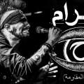 HARAM, Nader Haram, hardcore, punk, punk libanais, punk arabe, hardcore arabe, (الحل (المقاومة The Solution (Is Resistance)