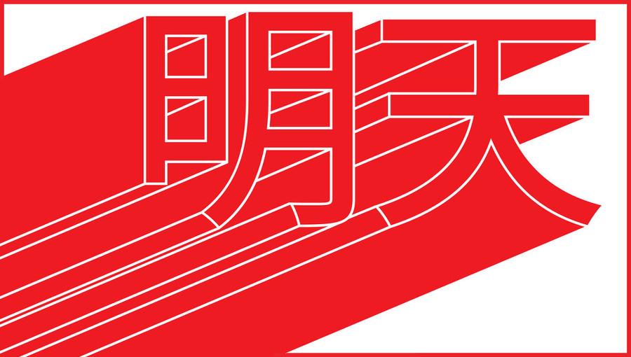 明天 Tomorrow, Blood Wine or Honey, trio hongkongais,, Hong-Kong, musique de hong-kong, new wave, afrobeat, ethio jazz, psychedelique, musique electronqiue, post punk