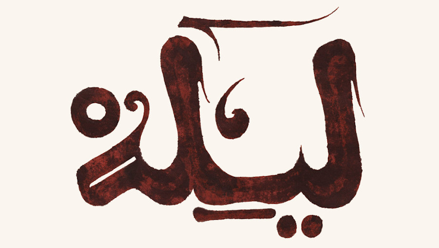 Innov Gnawa, gnawa, new york, maalem, Hassan Ben Jaffar, Daptone Records, Lila, nouvel album, album gnawa, transe, musique marocaine, maroc, spiritual