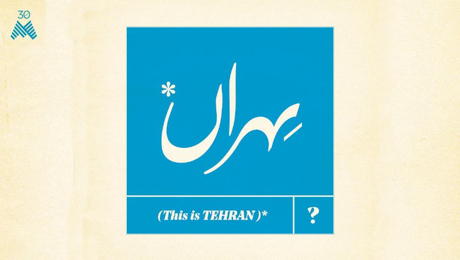 This Is Tehran, Teheran, musique iranienne, 30m Records, musique contemporaine, Ehsan Abdipour, Saba Alizadeh, iran, Pedram Babaiee, Otagh Band, Sote