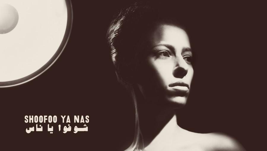 Shoofoo Ya Nas, Hagar, Hagar Samir, Hagar & LennyTunes, Lenny Tunes, Lenny Ben Basat, musique egyptienne, Jaffa, Joseph Samir, Musa, arabe israélien, nouvel EP