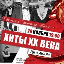 Гала-концерт «ХИТЫ ХХ ВЕКА» 20 ноября 2015 г.