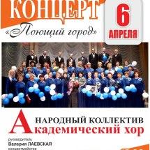 6 апреля — Для ценителей академического хорового пения – концерт «Поющий город»