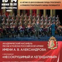 Концерт 65-летию со дня основания города Трехгорного и Приборостроительного завода