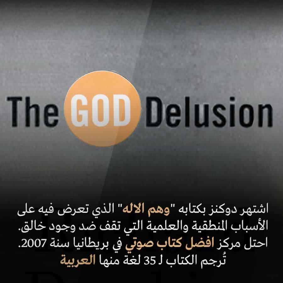 وهم الاله