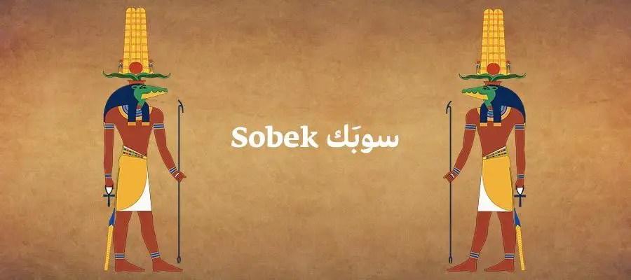 سوبَك Sobek