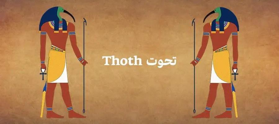 تحوت Thoth