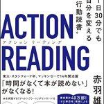 読書中級者向けのシンプルかつアウトプット志向の読書法〜アクションリーディング〜