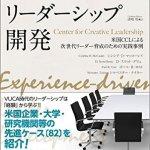 「経験学習をコアにしたリーダーシップ開発」に関する研究会に参加してきました