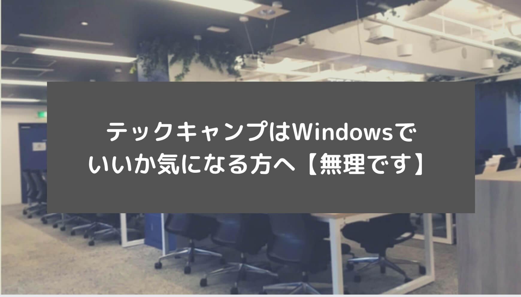 テックキャンプはWindowsでいいか気になる方へ【無理です】と書かれた画像