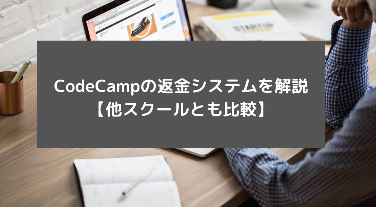 CodeCampの返金システムを解説【他スクールとも比較】と書かれた画像
