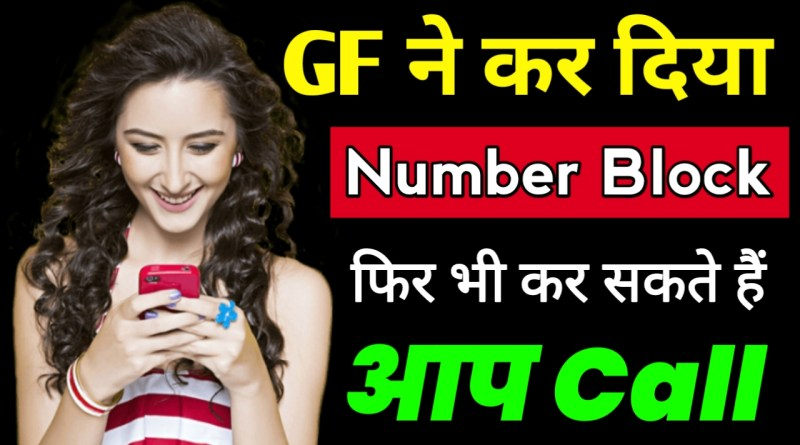 Block number par call kaise kare, block number ko unblock kaise kare, number block ho to call kaise kare, call history check any number