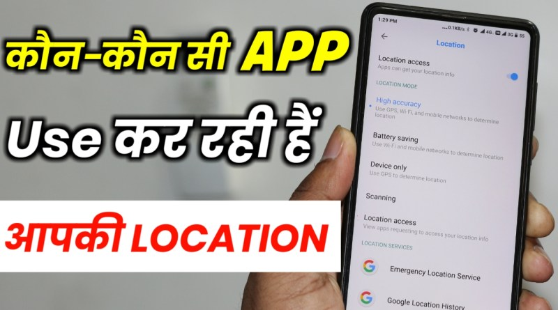 आपके फोन में कौन कौन सी APP आपकी लोकेशन Use कर रही हैं,How To Check Apps Are Using Your Location,mobile ki location kaise pata kare,how to trace mobile number,android,how to trace mobile number current location,dk tech hindi,mobile ki location kaise pata kare number se,band mobile ki location kaise pata kare,chori hua mobile ki location kaise pata kare
