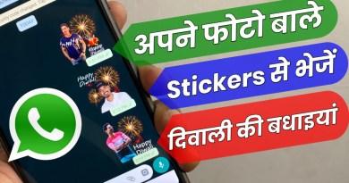 whatsapp sticker, whatsapp, how to make whatsapp sticker, diwali stickers,how to send diwali stickers in whatsapp,diwali ke stickers kaise send kare, Diwali stickers in WhatsApp,happy diwali stickers for whatsapp, diwali stickers, creat your photo stickers for whatsapp, make your photo stickers for whatsapp